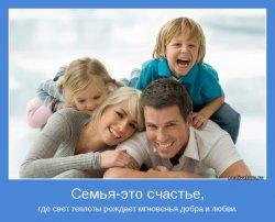 Цитаты и афоризмы о семье, родителях и детях