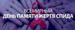 21 мая Всемирный день памяти жертв СПИДа