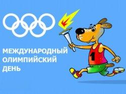Международный олимпийский день.