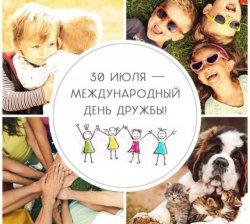 День дружбы