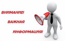 Внимание ВАЖНАЯ информация!!!