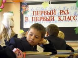 Адаптация к школе или первый раз в первый класс!