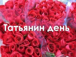 25 января День студента и Татьянин день