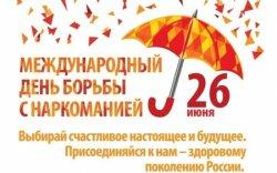 Международный день борьбы с наркоманией и незаконным оборотом наркотиков.