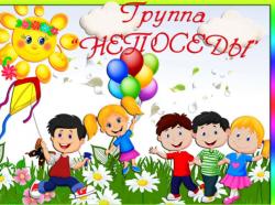 """О группе дневного пребывания для детей с ОВЗ """"Непоседы"""""""