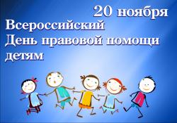 Ежегодно 20 ноября во всем мире отмечают Всемирный день ребенка.
