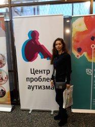 Конференция по проблемам детей с РАС