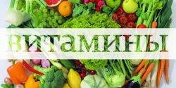 «Витаминный календарь. Правила укрепления иммунитета»