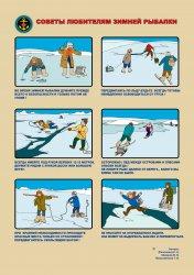 Безопасность людей на льду