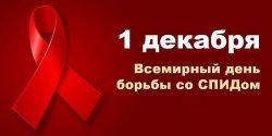 """Итоги муниципальной Акции """"Анти-СПИД-2020"""""""