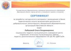 Областное методическое объединение организаторов деятельности добровольческих (волонтерских) объединений