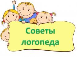 Консультация для родителей от логопеда