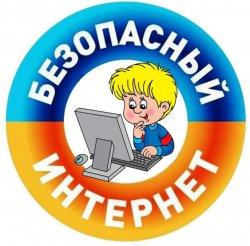 """Акция """"Неделя безопасного поведения детей в сети Интернет"""""""