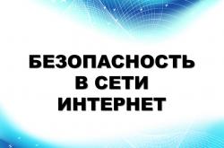 Итоги Областной акции «Неделя безопасного поведения детей в сети Интернет»
