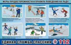 Безопасность детей в зимний период
