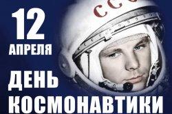 """""""День космонавтики!"""""""