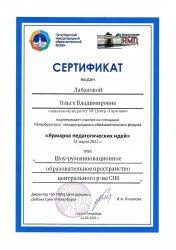 Петербургский международный образовательный форум  «Ярмарка педагогических идей»