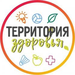 Итоги акции «Территория здоровья»