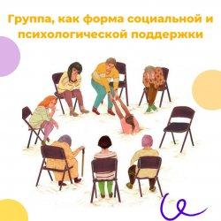 Группа как форма социальной и психологической поддержки.