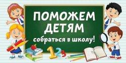 ‼‼Поможем детям собраться в школу‼‼