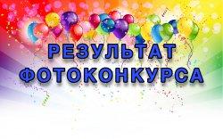"""Итоги фотоконкурса """"Здоровое лето!"""""""