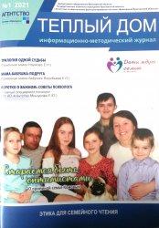 """Информационно-методический журнал """"Теплый дом"""" опубликовал статью Замяткиной И.М!"""